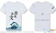 武汉理工大学文法学院书海文风社团T恤