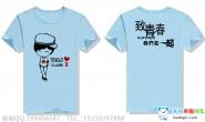 海口市华侨中学定制的情侣T恤