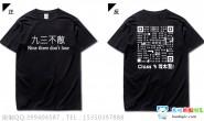 广东省某高校九年级3班的拼名字简约毕业黑色短袖班服