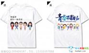江西省鹰潭市第一中学定制的11班卡通可爱毕业星空白色短袖班服