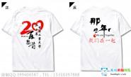 甘肃省兰州市理工大学国际合作处定制的20周年聚会服