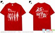 河南省信阳市固始县的25周年聚会服