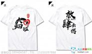 广东省佛山市高明区纪念中学4班励志古风霸气白色短袖班服