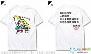 江苏省宜兴市宜兴中学创意个性17班可爱白色短袖班服