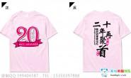 广东省深圳市阳光小学98届3班定制的粉色20年聚会纪念聚会服