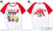 广东省东莞市东莞高级中学定制的红色擦肩20年聚会服