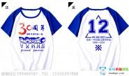 广东省广州市定制的30年聚会蓝色擦肩聚会服
