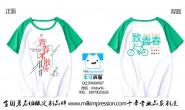 江西省上饶市定制的绿色擦肩18年聚会服纪念创意服