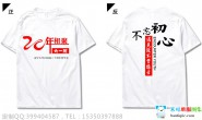 广西省南宁市南宁小学定制的20年白色短袖聚会服
