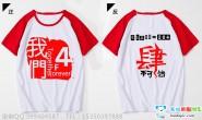 江西省新余市第四中学定制的4班简约霸气红色插肩短袖班服