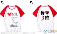 广东省茂名市定制的3班团结纪念简约红色插肩袖班服