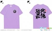 江西省上饶市第一中学定制的6班浅紫色简约霸气潮流短袖