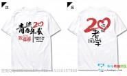 上海市南汇第二中学95届(1)班20周年聚会服