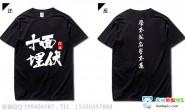 江西省新余市第9中学定制的黑色10班潮流霸气文字简约炫酷班服