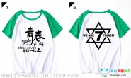 江西省上饶市第一中学7班青春不朽六芒星励志绿色插肩袖班服