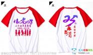 江西省新余市罗坊中学25年情忆老同学红色插肩袖聚会服