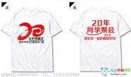 北京市延庆县延庆中学98届初中3班20周年同学聚会白色短袖聚会服