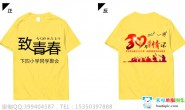 广东省广州市定制的下四小学同学30年聚会服亮光色短袖