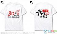 浙江省温州市吉化一中定制的白色短袖30年聚会服
