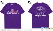 四川省南充市川北医学院影像技术1班创意潮流励志深紫色短袖班服