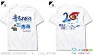 湖南省长沙市青春不散场致青春警校20周年聚会白色短袖聚会服
