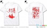 四川省江油市定制的30年白色短袖简约个性聚会服