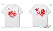 新疆乌鲁木齐新市区定制的30年简约创意个性文字青春纪念白色短袖30年聚会服