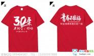 广西省桂林市89届东风小学30年青春不散场红色短袖聚会服