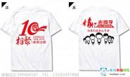 北京师范大学毕业10周年情忆老同学卡通简约白色短袖聚会班服