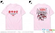 广西省玉林市高级中学设计的个性创意毕业卡通可爱猪年粉色短袖9班班服图案