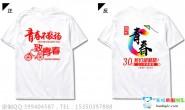 四川省成都市定制的简约纪念青春不散场致青春30年聚会白色短袖聚会班服