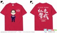 贵州省黔东南州第一民族中学309班手绘卡通老师头像霸气励志班服