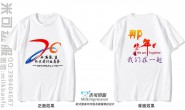 河北省商丘市河堤中学定制的简约创意那些年青春20年聚会白色短袖