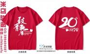 吉林省铁路经济学校财会111班20年同学聚会致青春红色聚会班服