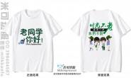 湖南省津市一中定制的个性创意青春时光不老我们不散老同学聚会白色短袖聚会服