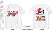 湖南省长沙市湖南理工大学定制的个性创意青春时光不老我们不散青春5周年白色短袖聚会服