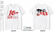 湖南省长沙市湖南师范学院定制的个性创意简约数字老同学再聚首10周年白色短袖聚会服