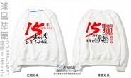 湖南省娄底市15年同学聚会那些年怀念不如相见白色圆领卫衣聚会服