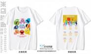 安徽省合肥市滨湖寿春中学定制的个性创意芝麻街潮流可爱卡通动漫7班白色短袖班服