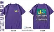海南省定安县定成镇实验中学定制的个性创意卡通可爱芝麻街潮流拼名字毕业1班深紫色短袖班服