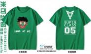 湖北省仙桃市第八中学5班卡通创意看着我潮流简约绿色班服