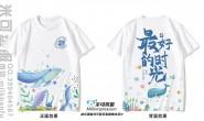 湖南省长沙市第一中学4班鲸鱼最好的时光小清新唯美简约全身印班服