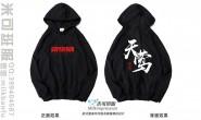 四川省乐山市海棠实验中学定制的4班个性简约创意流行励志黑色连帽卫衣