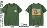 华中师范大学海丰附属学校9班潮流简约猫和老师的INS军绿色班服