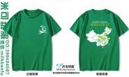 广东省化州市第三中学高三文科5班励志地图创意高考短袖班服
