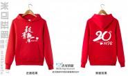 贵州省长顺县威远中学定制的个性简约毕业聚会纪念致青春20周年同学会红色连帽卫衣聚会服