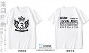 广东省中山市板芙第一中学定制的个性创意炫酷可爱卡通霸气潮流简约皇冠翅膀3班白色短袖班服