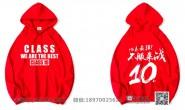 江苏省丹阳市中学10班地表最强简约励志泼墨大数字红色带帽卫衣班服