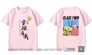 广州市白云行知职业技术学校定制的个性创意卡通可爱文字励志海绵宝宝跟派大星2班粉色短袖班服