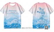 四川师范大学实验外国语学校中学部梦幻唯美励志九班全身印班服